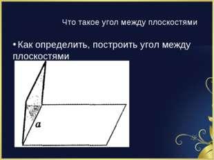 Как определить, построить угол между плоскостями Что такое угол между плоскос