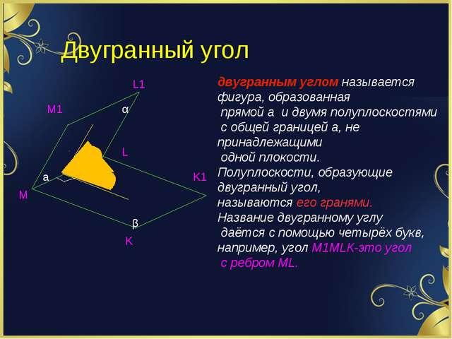 Двугранный угол двугранным углом называется фигура, образованная прямой а и д...