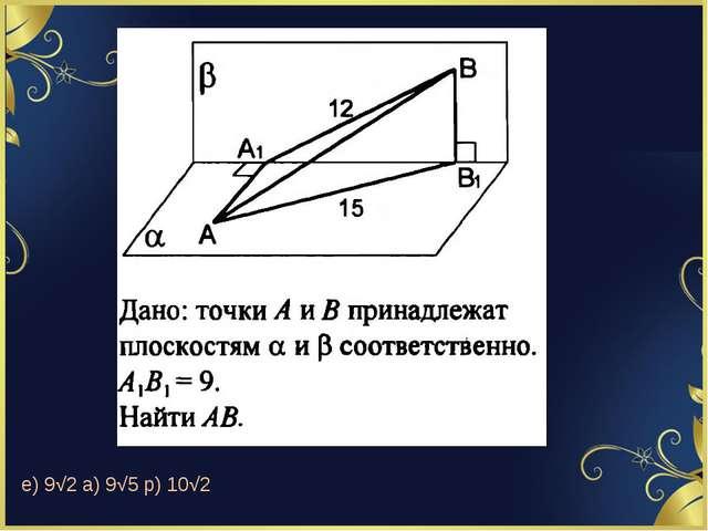 е) 9√2 а) 9√5 р) 10√2