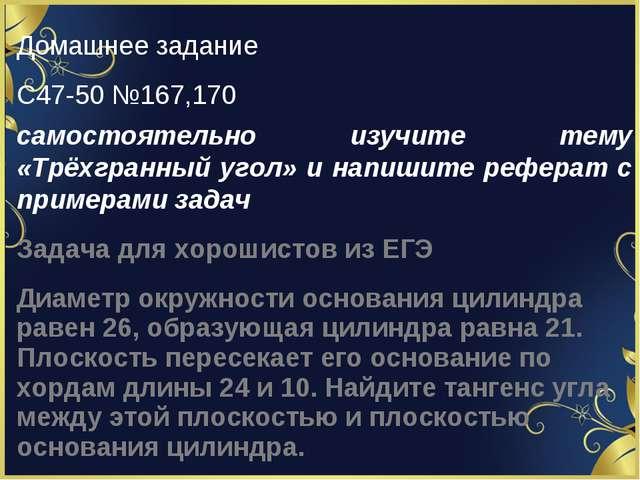 Домашнее задание С47-50 №167,170 самостоятельно изучите тему «Трёхгранный уго...