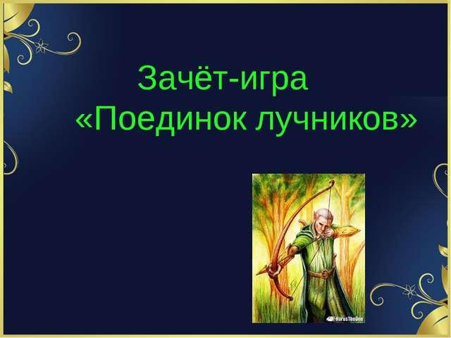 Зачёт-игра «Поединок лучников»
