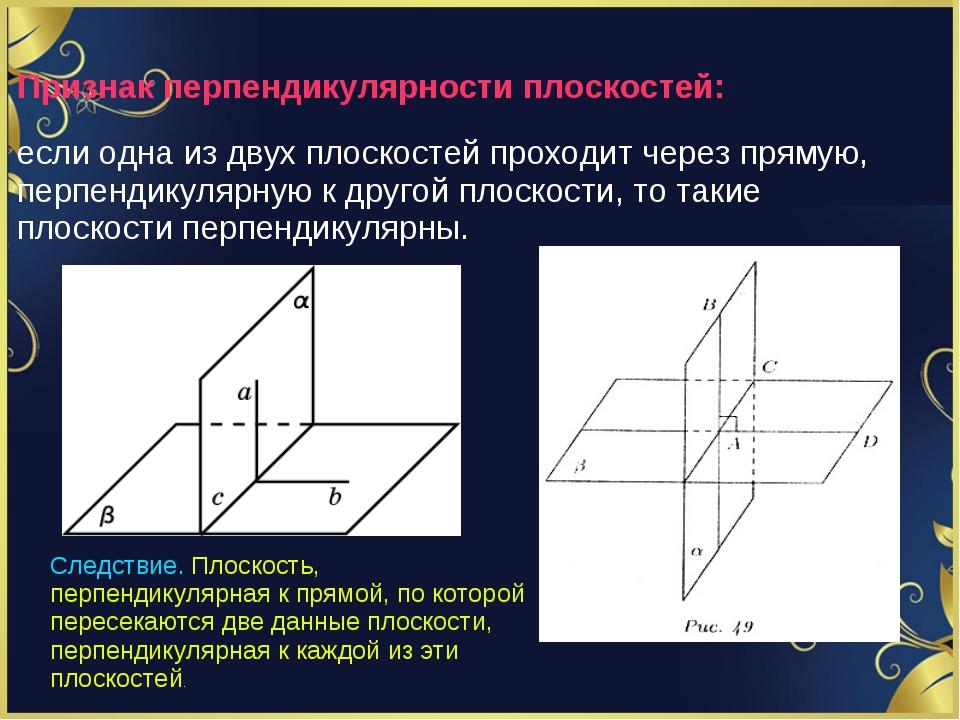 Признак перпендикулярности плоскостей: если одна из двух плоскостей проходит...