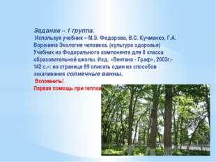 Задание – 1 группа. Используя учебник « М.З. Федорова, В.С. Кучменко, Г.А. Во