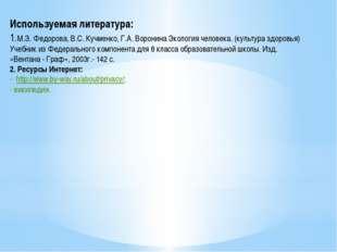 Используемая литература: 1.М.З. Федорова, В.С. Кучменко, Г.А. Воронина Эколог