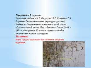Задание – 3 группа. Используя учебник « М.З. Федорова, В.С. Кучменко, Г.А. Во