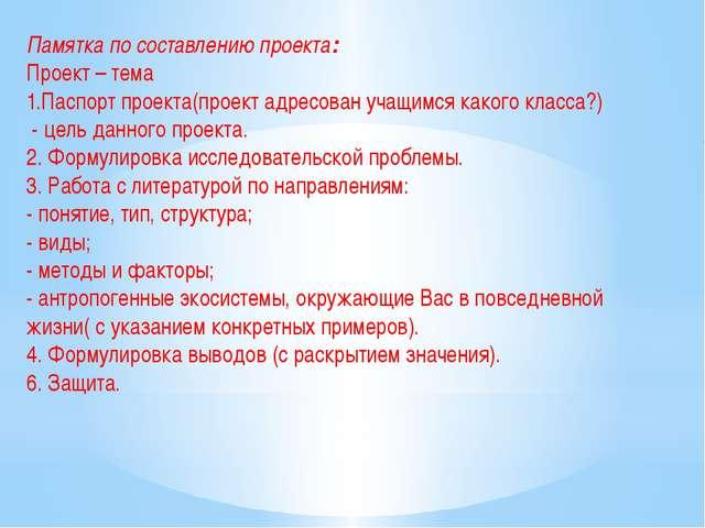 Памятка по составлению проекта: Проект – тема 1.Паспорт проекта(проект адресо...