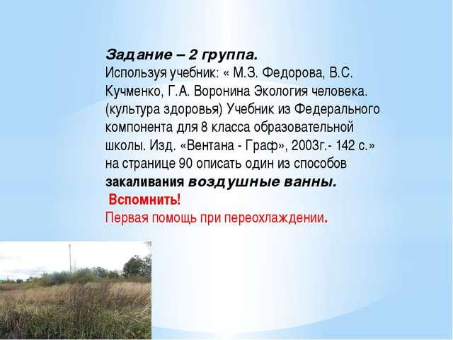 Задание – 2 группа. Используя учебник: « М.З. Федорова, В.С. Кучменко, Г.А. В...