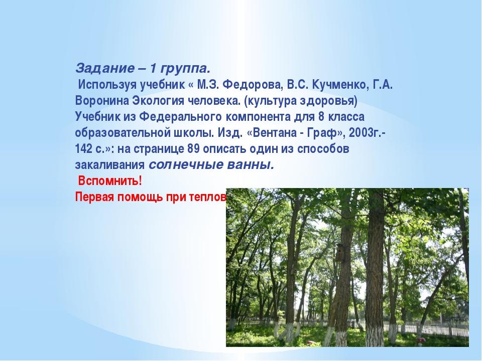 Задание – 1 группа. Используя учебник « М.З. Федорова, В.С. Кучменко, Г.А. Во...