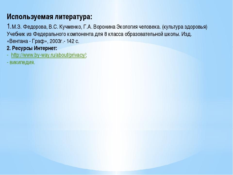 Используемая литература: 1.М.З. Федорова, В.С. Кучменко, Г.А. Воронина Эколог...