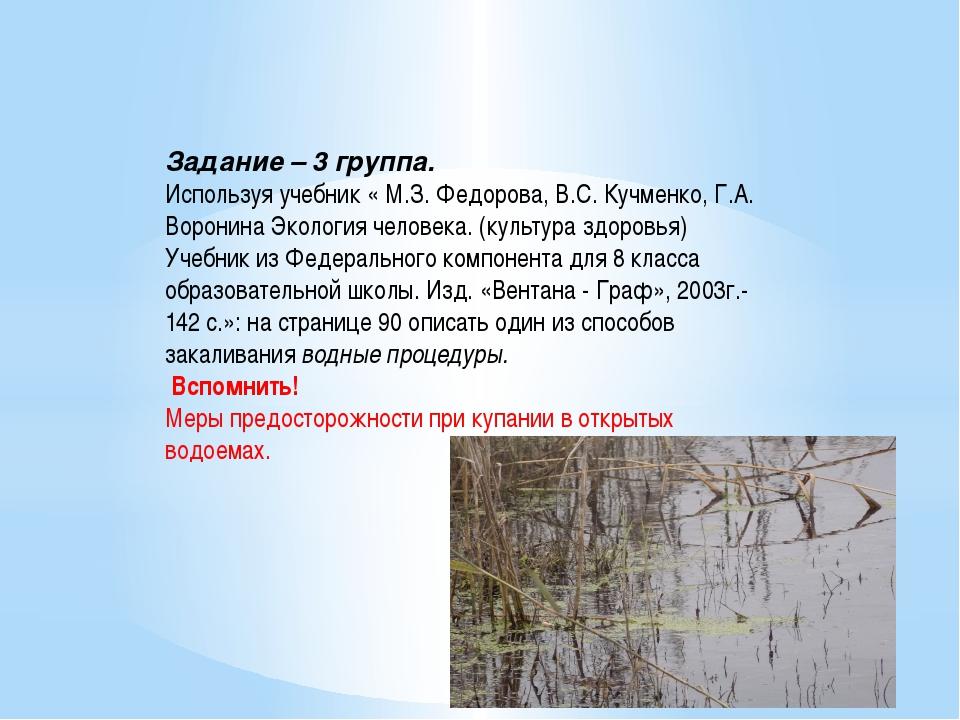 Задание – 3 группа. Используя учебник « М.З. Федорова, В.С. Кучменко, Г.А. Во...