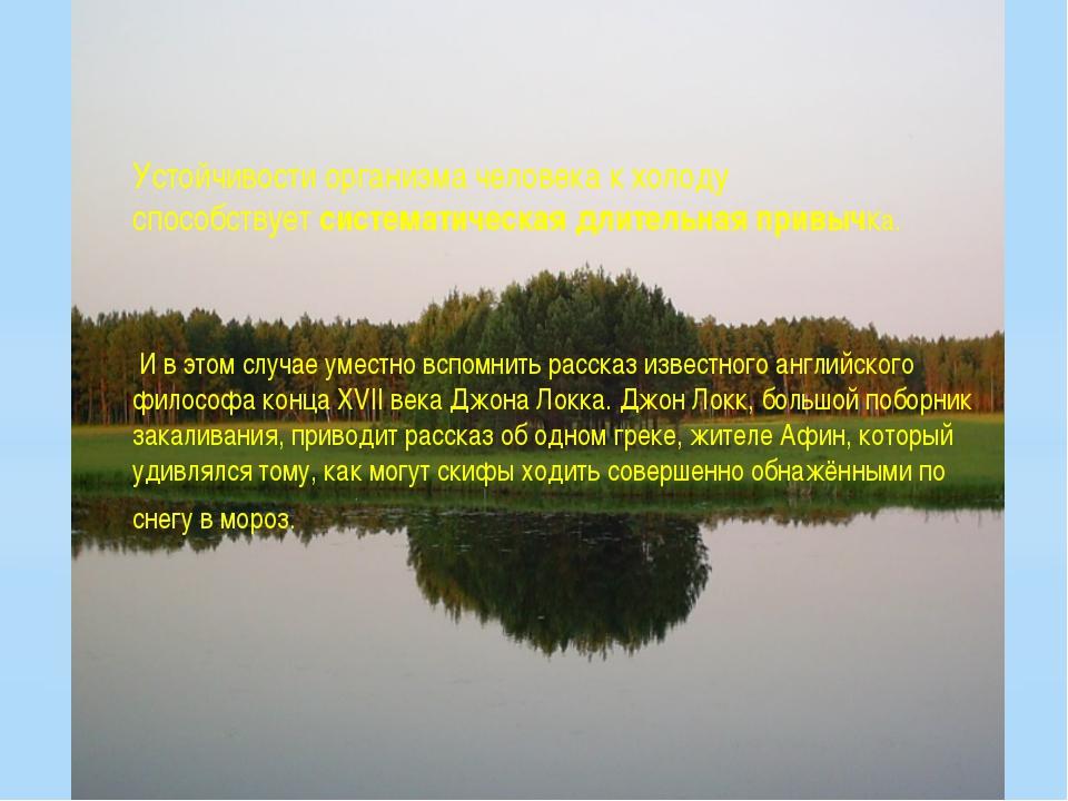 Устойчивости организма человека к холоду способствуетсистематическая длитель...