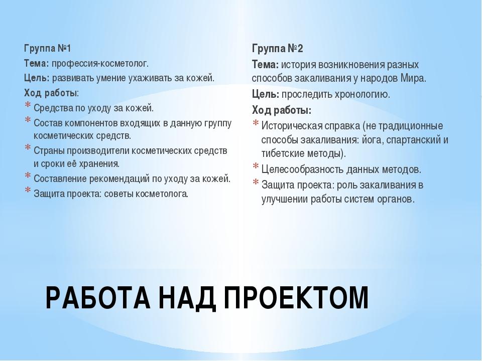 РАБОТА НАД ПРОЕКТОМ Группа №1 Тема: профессия-косметолог. Цель: развивать уме...