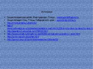 Источники: Энциклопедия для детей. Мир природы. Птицы. - www.worldofnature.ru