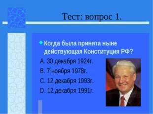 Тест: вопрос 1. Когда была принята ныне действующая Конституция РФ? А. 30 дек