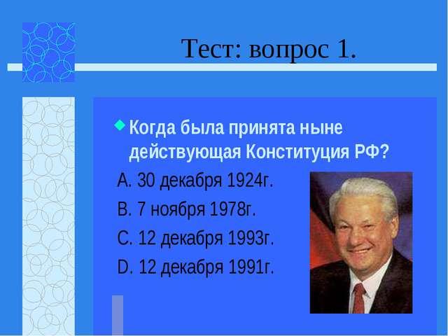 Тест: вопрос 1. Когда была принята ныне действующая Конституция РФ? А. 30 дек...