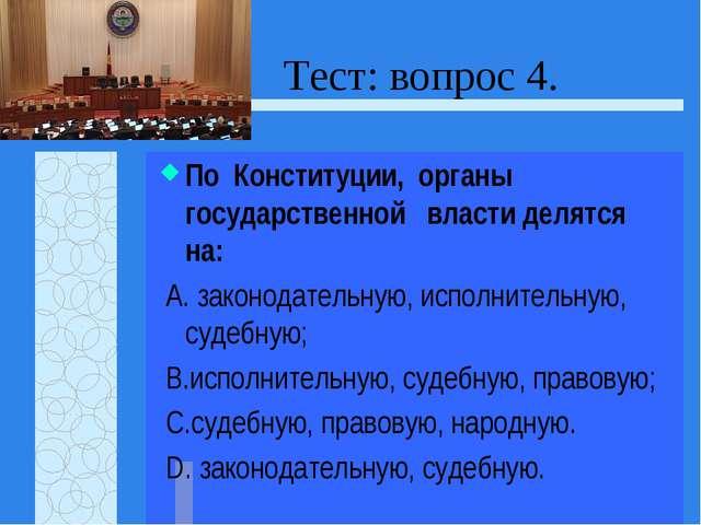 Тест: вопрос 4. По Конституции, органы государственной власти делятся на: А....