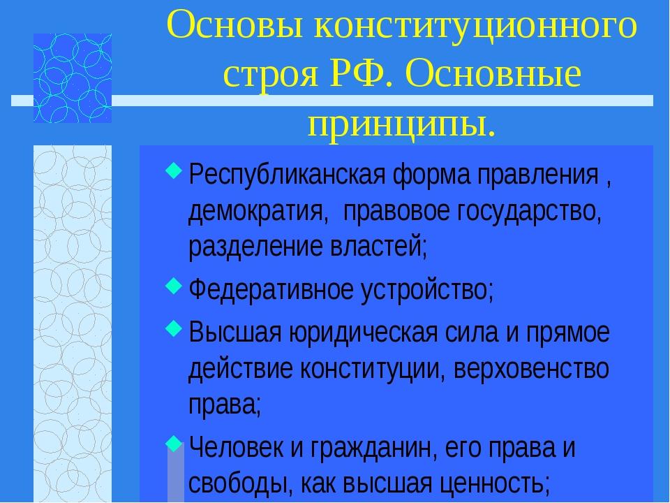 Основы конституционного строя РФ. Основные принципы. Республиканская форма пр...