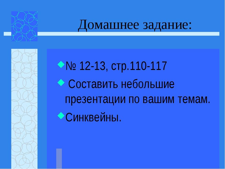 Домашнее задание: № 12-13, стр.110-117 Составить небольшие презентации по ваш...
