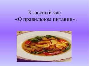 Классный час «О правильном питании».