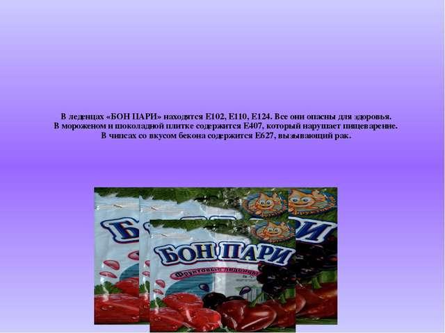 В леденцах «БОН ПАРИ» находятся Е102, Е110, Е124. Все они опасны для здоров...