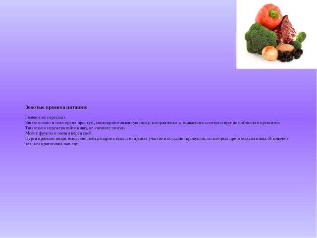 Золотые правила питания: Главное не переедать Ешьте в одно и тоже время прост...