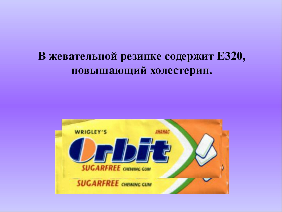 В жевательной резинке содержит Е320, повышающий холестерин.