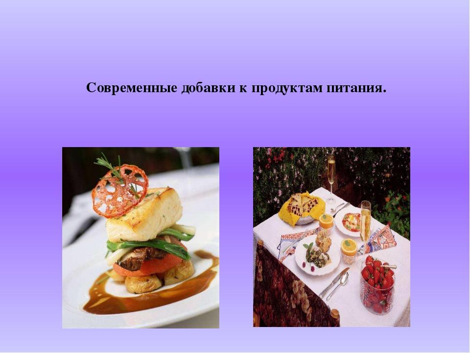 Современные добавки к продуктам питания.