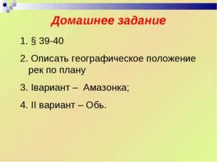 Домашнее задание § 39-40 Описать географическое положение рек по плану Iвариа