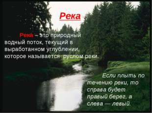 Река Река – это природный водный поток, текущий в выработанном углублении, к
