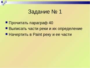 Задание № 1 Прочитать параграф 40 Выписать части реки и их определение Начерт