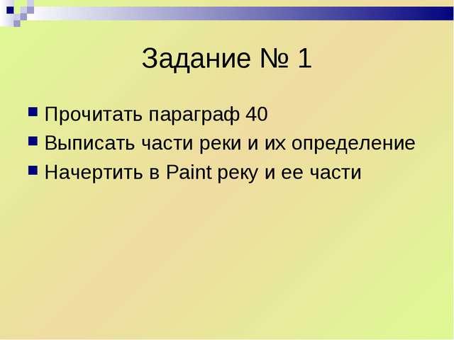 Задание № 1 Прочитать параграф 40 Выписать части реки и их определение Начерт...