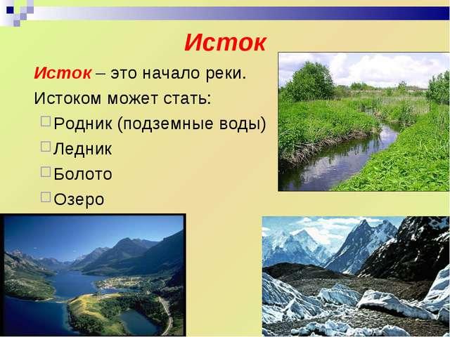 Исток Исток – это начало реки. Истоком может стать: Родник (подземные воды)...