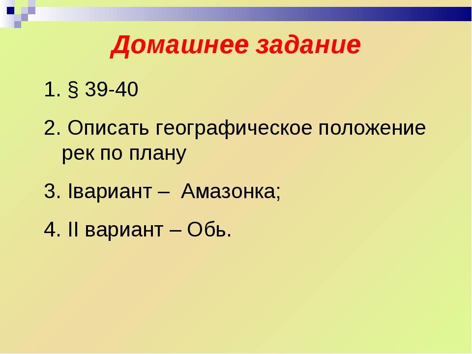 Домашнее задание § 39-40 Описать географическое положение рек по плану Iвариа...