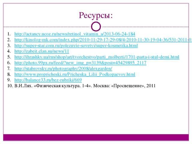 Ресурсы: http://actancy.ucoz.ru/news/retinol_vitamin_a/2013-06-24-184 http://...