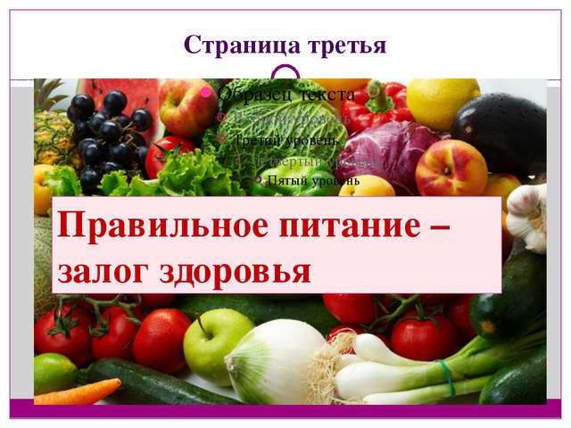 Страница третья Правильное питание – залог здоровья