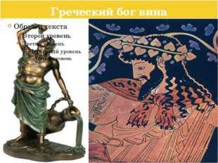 Греческий бог вина