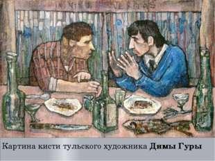 Картина кисти тульского художника Димы Гуры