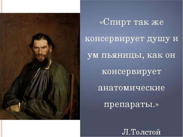 «Спирт так же консервирует душу и ум пьяницы, как он консервирует анатомическ...