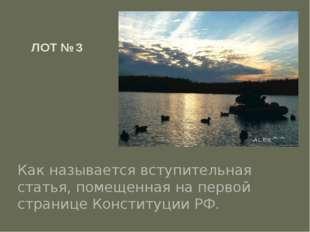 ЛОТ № 3 Как называется вступительная статья, помещенная на первой странице Ко