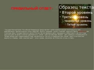 ПРАВИЛЬНЫЙ ОТВЕТ: Государственный флаг Российской Федерации представляет собо