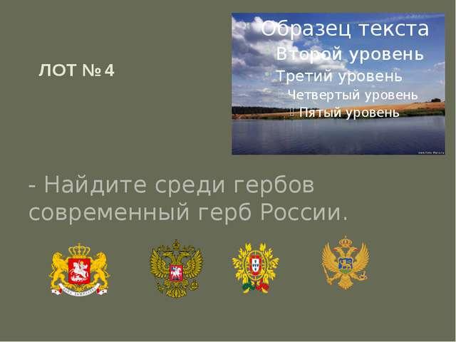 ЛОТ № 4 - Найдите среди гербов современный герб России.