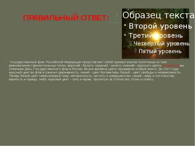 ПРАВИЛЬНЫЙ ОТВЕТ: Государственный флаг Российской Федерации представляет собо...