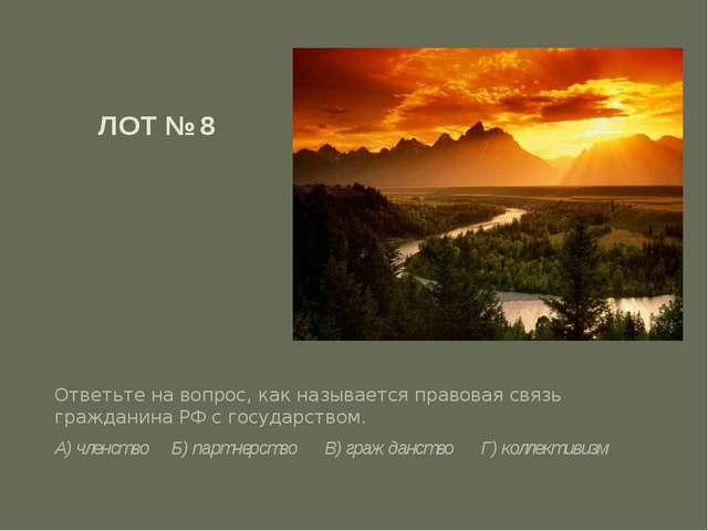 ЛОТ № 8 Ответьте на вопрос, как называется правовая связь гражданина РФ с гос...