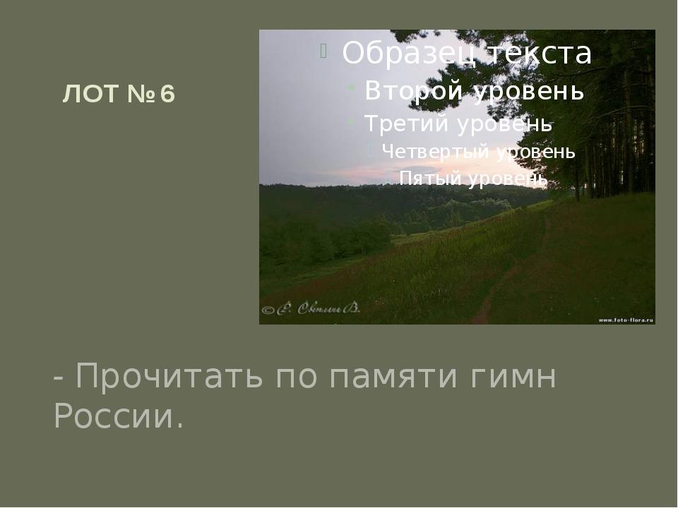 ЛОТ № 6 - Прочитать по памяти гимн России.