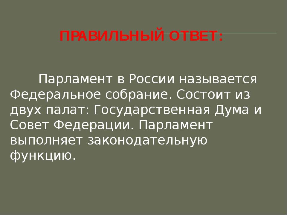 ПРАВИЛЬНЫЙ ОТВЕТ: Парламент в России называется Федеральное собрание. Состо...