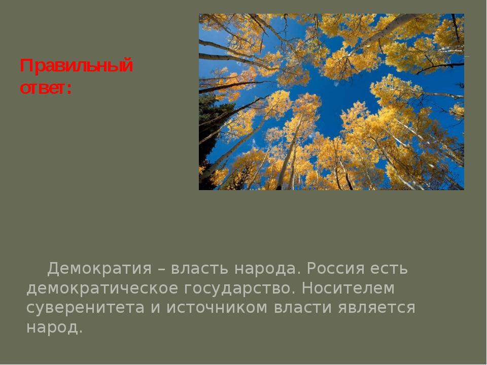 Правильный ответ: Демократия – власть народа. Россия есть демократическое го...