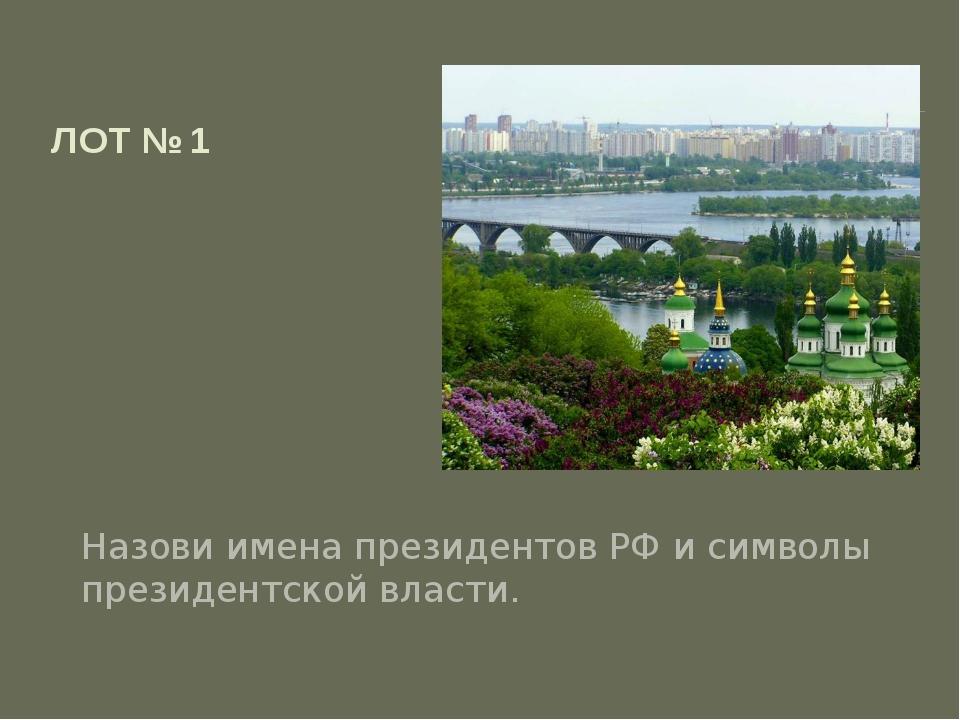 ЛОТ № 1 Назови имена президентов РФ и символы президентской власти.