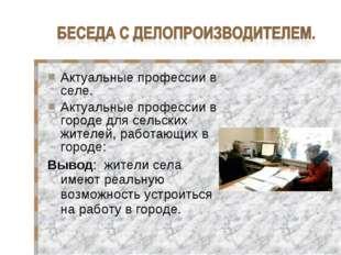 Актуальные профессии в селе. Актуальные профессии в городе для сельских жител
