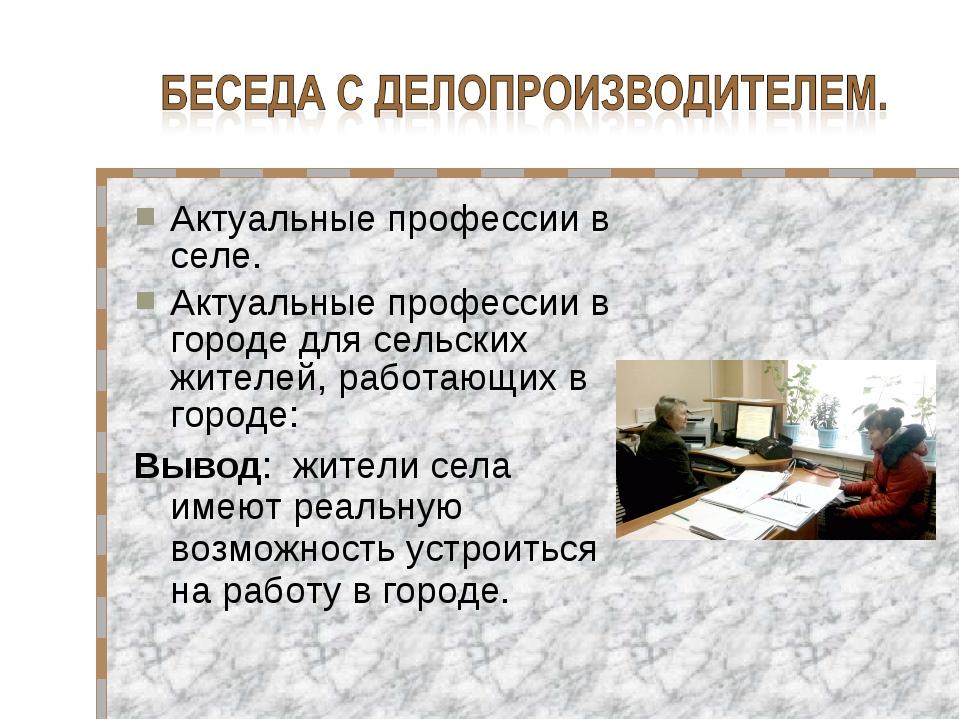 Актуальные профессии в селе. Актуальные профессии в городе для сельских жител...