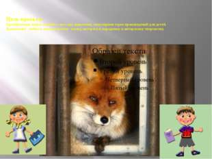 Цель проекта: Приобретение новых знаний о лисе как животном, популярном герое